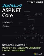 表紙: プログラミングASP.NET Core   Dino Esposito