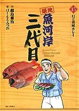 表紙: 築地魚河岸三代目(15) (ビッグコミックス) | はしもとみつお