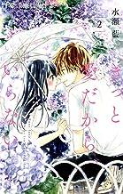 表紙: きっと愛だから、いらない(2) (フラワーコミックス) | 水瀬藍