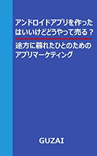 A way to sell android application for people who dont know any way: Smartphone Application Marketing Orientation How to sell apps application marketing series (Japanese Edition)