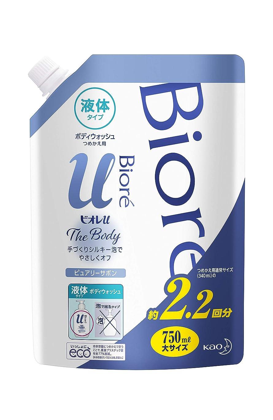 インテリアアクチュエータゲート【大容量】 ビオレu ザ ボディ 〔 The Body 〕 液体タイプ ピュアリーサボンの香り つめかえ用 750ml 「高潤滑処方の手づくりシルキー泡」 ボディソープ 清潔感のあるピュアリーサボンの香り