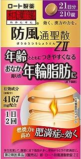 【第2類医薬品】新・ロート防風通聖散錠ZII 210錠
