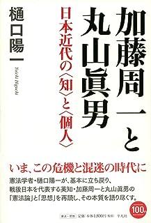 加藤周一と丸山眞男: 日本近代の〈知〉と〈個人〉