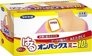 はるオンパックス 貼るカイロ ミニ 60個入 【日本製/持続時間約10時間】