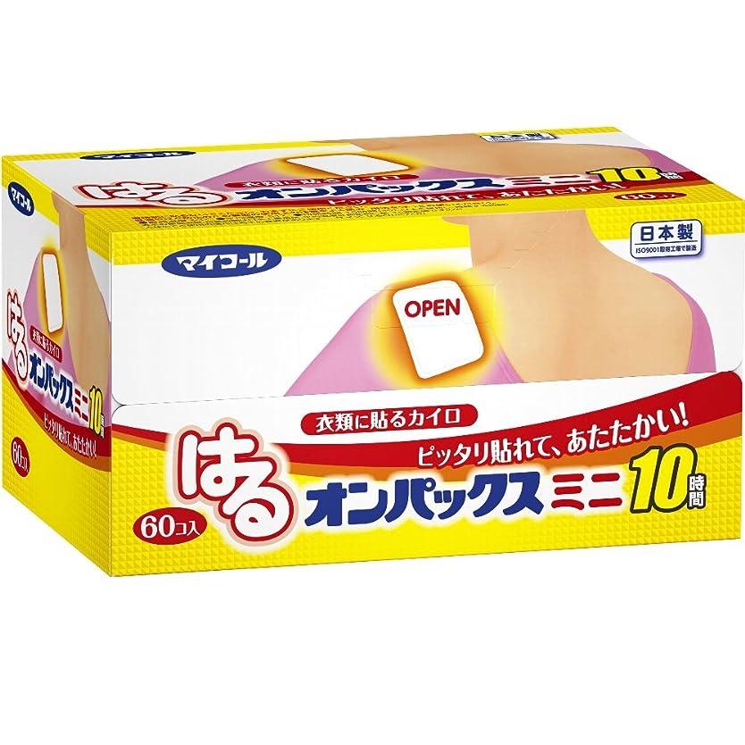 高揚した天権限はるオンパックス 貼るカイロ ミニ 60個入 【日本製/持続時間約10時間】