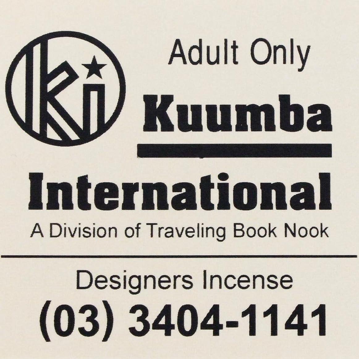 キャラクター延期する忌み嫌う(クンバ) KUUMBA『incense』(Adult Only) (Regular size)