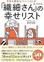 表紙: 今日も明日も「いいこと」がみつかる 「繊細さん」の幸せリスト | 武田 友紀
