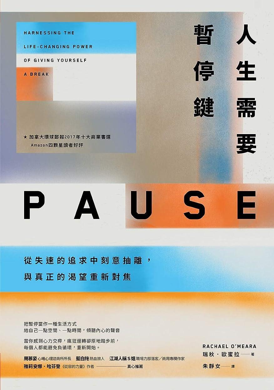 コンピューターを使用する酸キャンペーン人生需要暫停鍵: 從失速的追求中刻意抽離,與真正的渴望重新對焦 (Traditional Chinese Edition)