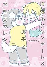 表紙: 原宿系ジェンダーレス男子と大型犬カレシ (コミックエッセイ)   江崎 びす子