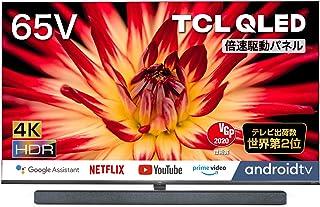 TCL 65V型 4K対応 液晶テレビ スマートテレビ(Android TV) 65X10 量子ドット技術(QLED)搭載 倍速駆動パネル搭載 サウンドバー搭載 4Kテレビ 65インチテレビ