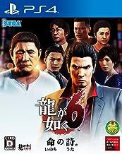 Ryu ga Gotoku 6 / Yakuza 6 - Inochi no Uta (Poetry of Life) - standard edition [PS4]