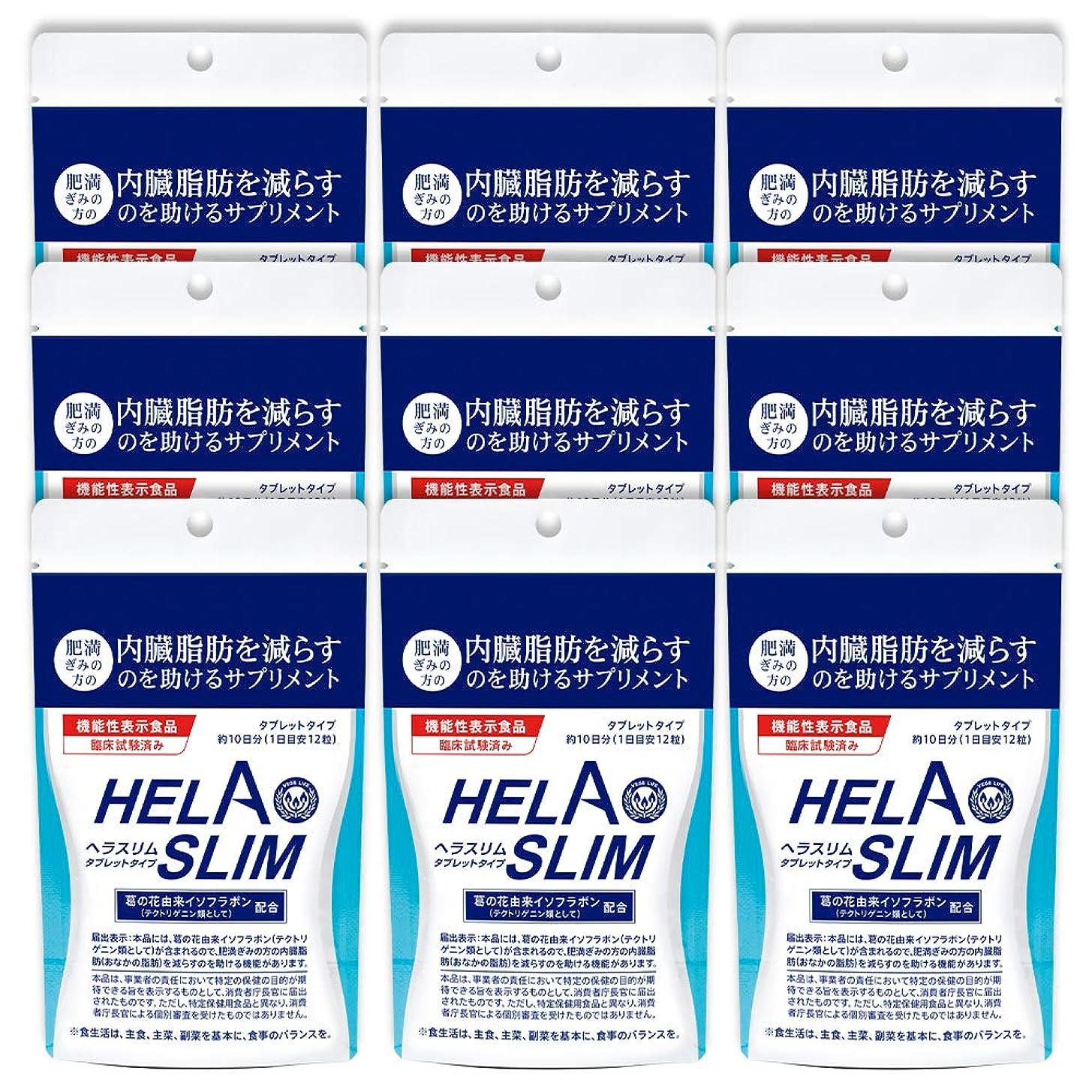 誕生コマンドビタミン【9袋セット】HELASLIM(120粒入り)アルミパック