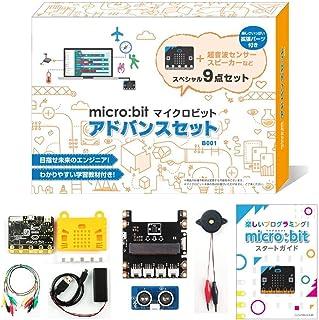 マイクロビット micro:bit アドバンスセット 知育 STEM プログラミング ガイドブック付 【日本正規代理店品】 MB-B001