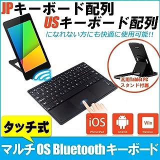 F.G.S Qua tab PZ キーボード タッチパッド式 マルチOS対応(IOS/Android/Windows対応) [JP配列/US配列両方対応] 超薄型 キーボード ワイヤレス[タブレットスタンド付き] 日本語取扱説明書付き F.G.S並行輸入品 [並行輸入品]