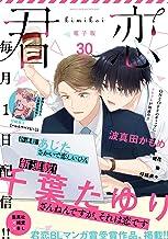 君恋 30 (集英社君恋コミックスDIGITAL)