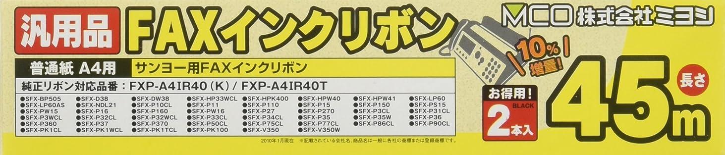 性能虫を数える標高ミヨシ SANYO FXP-A4IR40K/40T汎用インクリボン 45m 2本入り FXC45SA-2