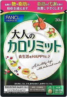 ファンケル (FANCL) (新)大人のカロリミット (約30回分) 90粒 [機能性表示食品] ご案内手紙つき ダイエット サポート サプリ