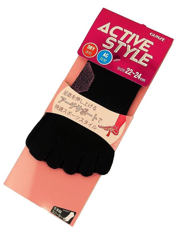 乳製品盗賊送料GUNZE(グンゼ)ACTIVE STYLE 婦人5本指ショートソックス アーチサポート STC503