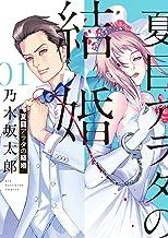表紙: 夏目アラタの結婚(1) (ビッグコミックス) | 乃木坂太郎