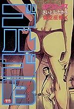 表紙: ゴルゴ13(111) (コミックス単行本) | さいとう・たかを