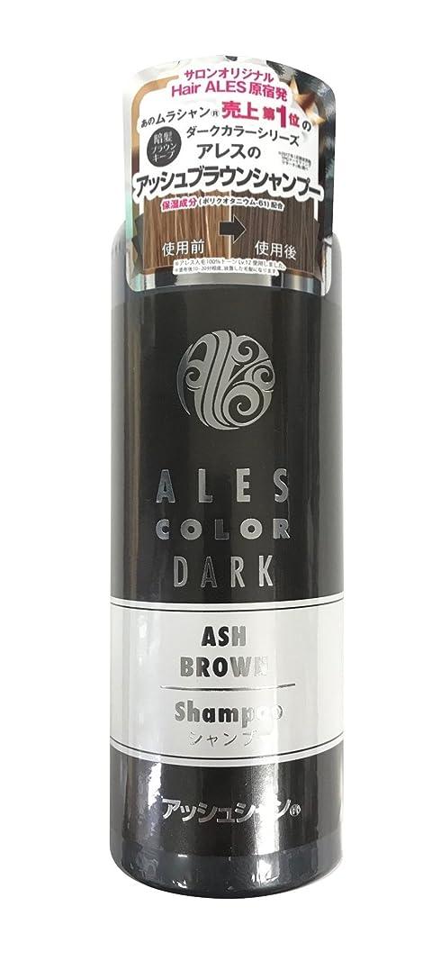 ほこりっぽい気分が悪い不毛のアレス アレスカラー ダーク アッシュブラウンシャンプー 200ml