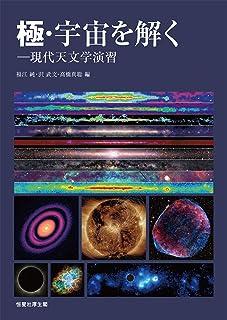 極・宇宙を解く: 現代天文学演習