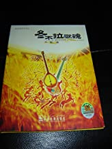 DONGBULA GEHUN / Kazakhstan Folk Music VCD / 13 Songs