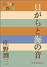表紙: P+D BOOKS 貝がらと海の音 (P+D BOOKS) | 庄野潤三