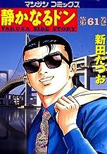 表紙: 静かなるドン61 | 新田 たつお