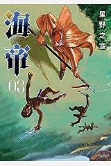 海帝(3) (ビッグコミックススペシャル) Kindle版