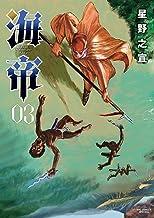 海帝(3) (ビッグコミックススペシャル)