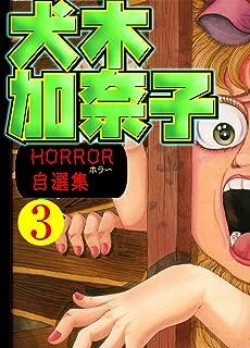 犬木加奈子ホラー自選集 3