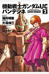 機動戦士ガンダムUC バンデシネ(2) (角川コミックス・エース) Kindle版