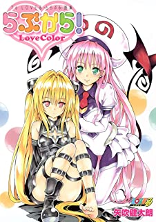 To LOVE-Ru Toraburu Art Book Rabukara! Love Color