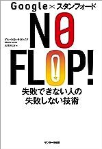 表紙: Google×スタンフォード NO FLOP! 失敗できない人の失敗しない技術 | アルベルト・サヴォイア