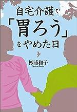表紙: 自宅介護で「胃ろう」をやめた日 | 杉浦和子