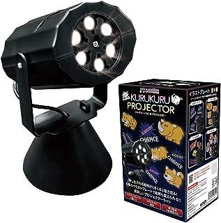 ジャグラー くるくるプロジェクターライト LED 投影ランプ