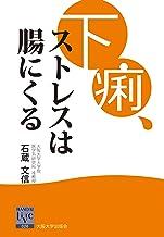 表紙: 下痢、ストレスは腸にくる 阪大リーブル | 石蔵文信