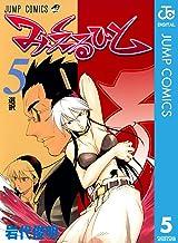 表紙: みえるひと 5 (ジャンプコミックスDIGITAL) | 岩代俊明