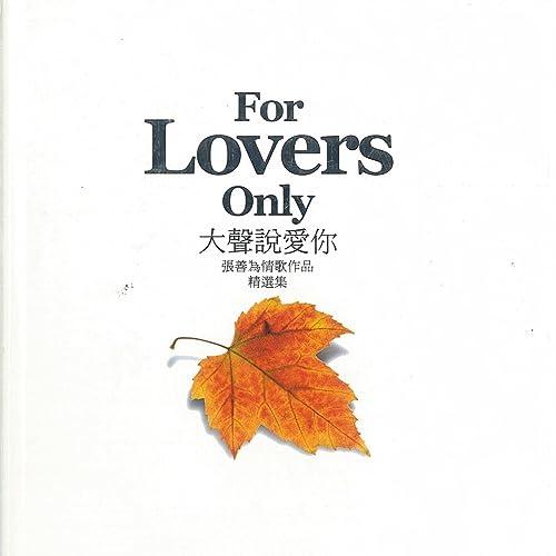 秋天的楓 de 張善為 en Amazon Music - Amazon.es