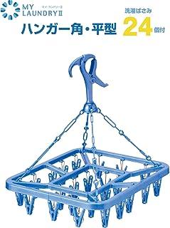 洗濯 物干し ハンガー マイランドリー2 角 平型 ブルー 24ピンチ 竿 ロープ カモイ キャッチフック