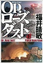 表紙: Op.ローズダスト(上) (文春文庫) | 福井 晴敏