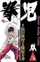 表紙: 拳児(5) (少年サンデーコミックス) | 藤原芳秀