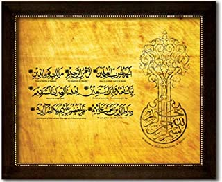 Surah Fatiha. Large Faux Canvas Frame. Overall Frame Size 20 x 24 inches