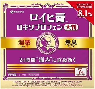【第2類医薬品】ロイヒ膏ロキソプロフェン大判 7枚 ※セルフメディケーション税制対象商品