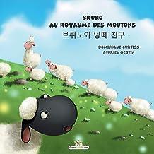 Bruno au royaume des moutons - 브뤼노와 양떼 친구