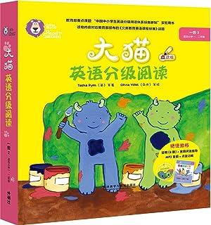 大猫英语分级阅读一级2 Big Cat(适合小学一、二年级 读物8册+家庭阅读指导+MP3光盘+点读版)
