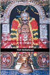 Srivaishnava Sampradayam Part One: In Tamil (Srivaishnava Sampradayam - Tamil) (Tamil Edition) Kindle Edition