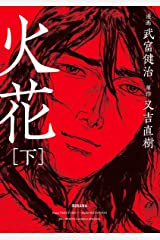 火花 下 Kindle版