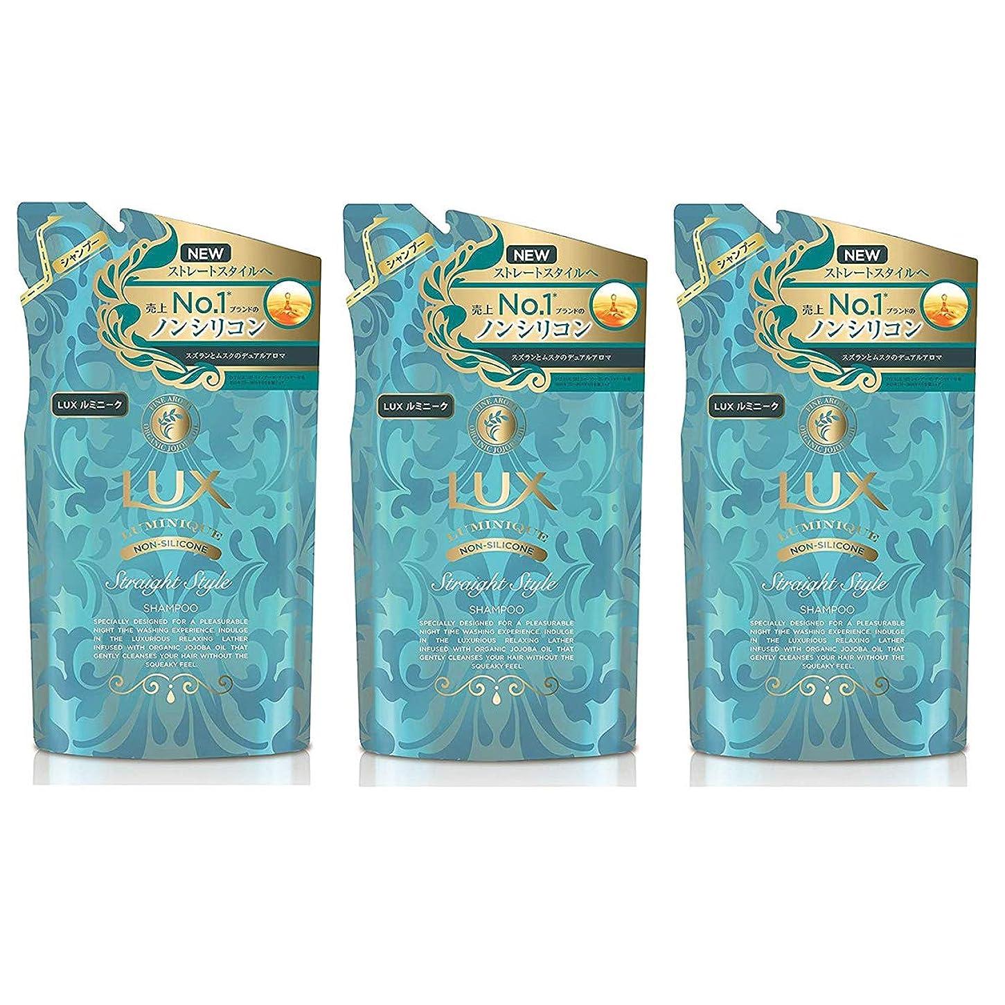 実行乳剤改修する【3個セット】ラックス ルミニーク ストレートスタイル ノンシリコン シャンプー つめかえ用 350g×3